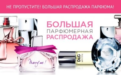 Бутик духов ру интернет магазин