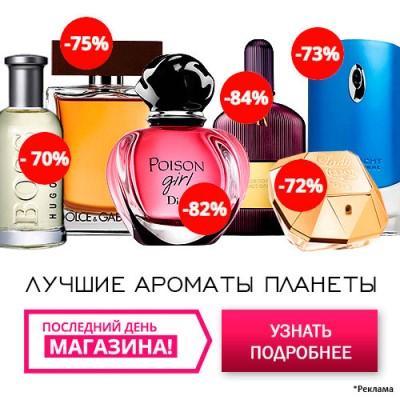 Арабские духи интернет магазин москва женские